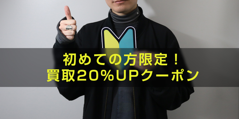 初回限定!20%UPクーポン