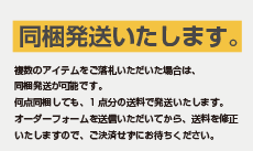 同梱(info_01.png)