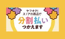 分割払い(info_02.png)